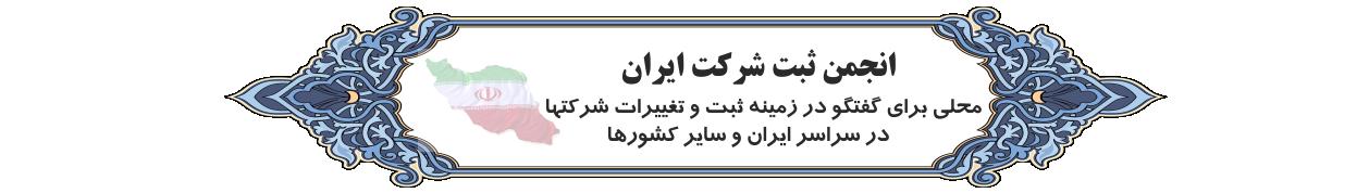 نخستین انجمن ثبت شرکت در ایران- پاسخگویی به سوالات ثبت شرکت ، تعاونی و برند